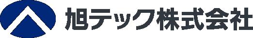 旭テック株式会社